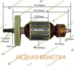 Якорь на дисковую пилу Ворскла ПМЗ-1500-C