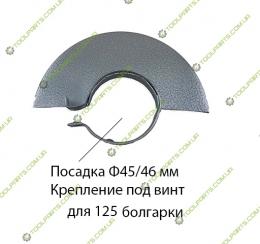 Захисний кожух на Болгак Фіолент 125 (Ф45 / 46)