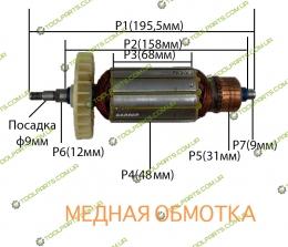 Якорь на болгарку Stern 230N