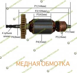Якорь на дрель ЗенитЗДП-870
