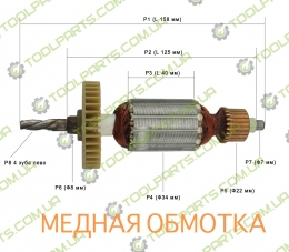 Якір на дриль ТИТАН ПДУ-710 РЕ