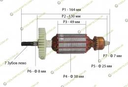 Якір на дриль Електромаш ДЕУ-1150