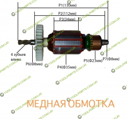 Якорь на дрель Зенит ЗДП-700 Профи