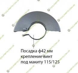 Защитный кожух на болгарку Макита 125