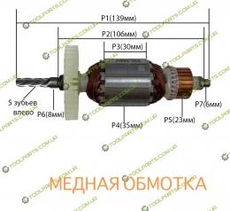 Якорь на дрель Зенит Профи ЗДП-500