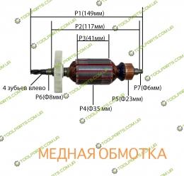 Якорь на дрель Craft (Крафт) 680Вт