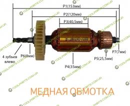 Якорь на дрель Ferm FKB-750