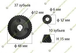 Шестерня болгарки makita 9558,9555 (аналог)