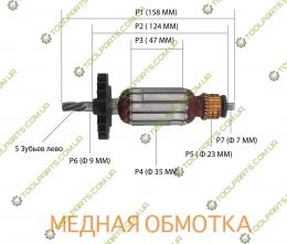 Якорь на перфоратор Интерскол П-30/900 ЭР