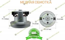 Двигун для пилососа 1400 Вт (УНІВЕРСАЛЬНИЙ)