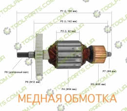 Якір на ланцюгову пилу Уралмаш ПЦ-2500