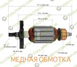 Якір на перфоратор Темп ПЕ-1750