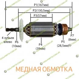 Якорь на перфоратор EINHELL BT- RH 900