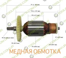 Якорь на торцовочную пилу DWT KGS18-255 P