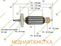 Якорь на болгарку Днипро-М МШК-1250 Р