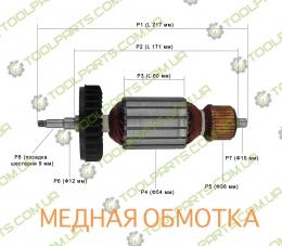 Якорь на болгарку Makita GA7040S,GA9040S