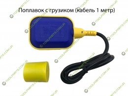 Поплавок (вимикач) для насоса 1м