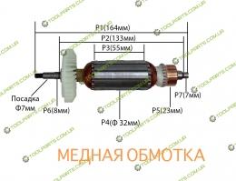 Якорь на болгарку Prokraft 1350