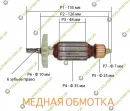 Якорь на дисковую пилу Интерскол ДП-140/800