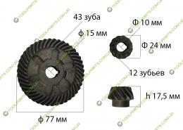Шестерня болгарки Интерскол 230/2100