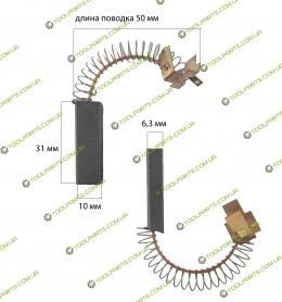 Щетка графитовая для пылесоса 6,3x10x31