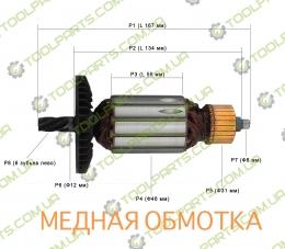 Якір на ланцюгову пилу Електромаш ПЦ -2400
