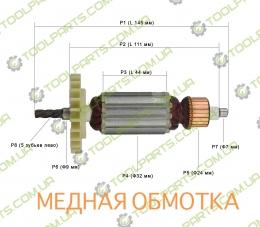 Якорь на электролобзик Фиолент ПМ4-700Э,ПМ5-720Э