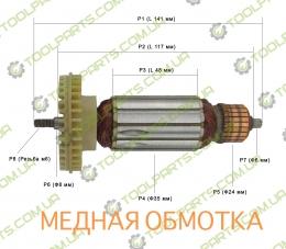 Якорь на ленточную шлифмашину ТЕМП ЛШМ-750/Зенит ЗЛШ-950