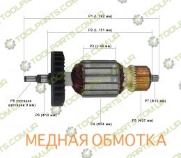 Якорь на болгарку Makita 9069