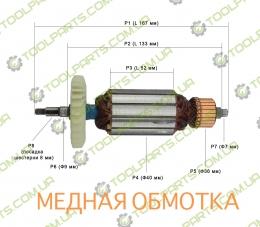 Якорь на болгарку Rebir LSM-125/900,Einhell 125 950W
