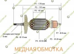 Якір на болгарку Елпром ЕМШУ-1650-180