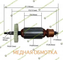 Якорь на болгарку Протон 180 1300Вт