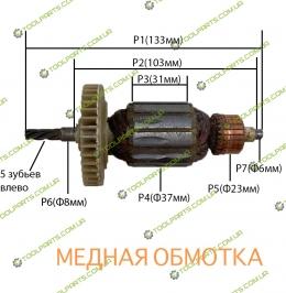 Якорь на дрель Ритм 950Вт
