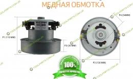 Двигатель для пылесоса 1600 (УНИВЕРСАЛЬНЫЙ)