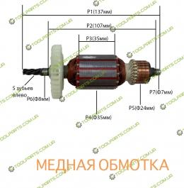 Якорь на дрель Темп 580Вт