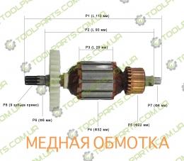 Якорь на сетевой шуруповерт ТехАС(550Вт)