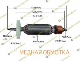 Якорь на болгарку Зенит ЗУШ-125/1070 Профи