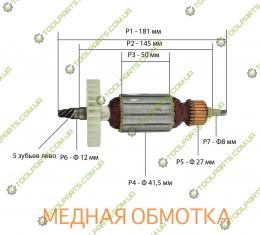 Якорь полировочной машины Интерскол УПМ-180/1300Э