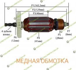 Якорь на перфоратор Зенит ЗПП-1400 Профи