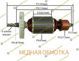 Якорь на дисковую пилу DWT (ДВТ) HKS 12-54